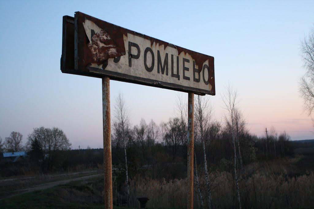 Welcome to Muromtsevo. Vladimir reg. Russia. Добро пожаловать в Муромцево. Россия, Судогда