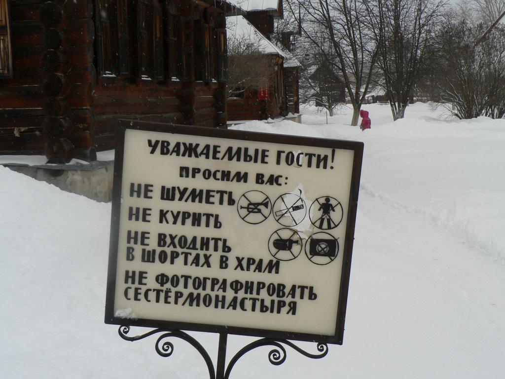 Prohibitions in the monastery, Суздаль