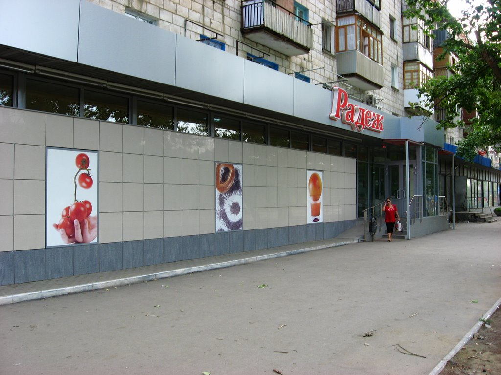 100 квартал. Grocery Store., Кириллов