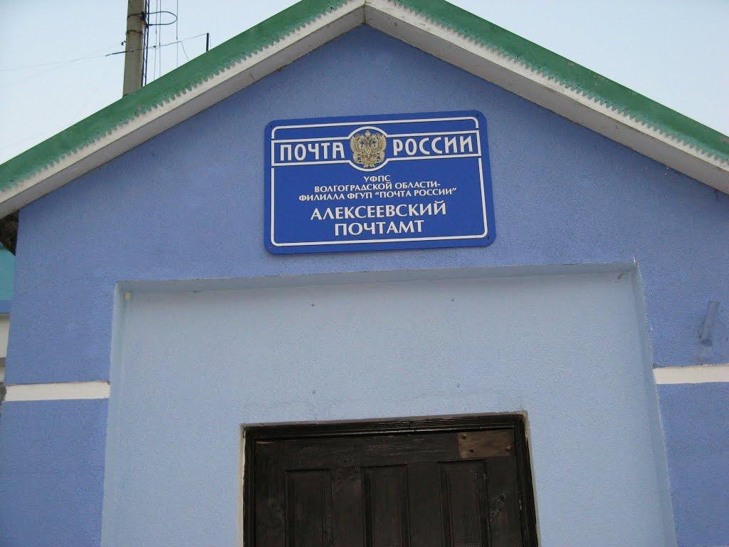 Почта, станица Алексеевская, Алексеевская