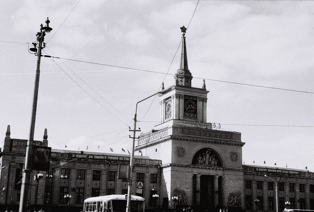 Volgagrad - Railway Station Building - 1969, Волгоград