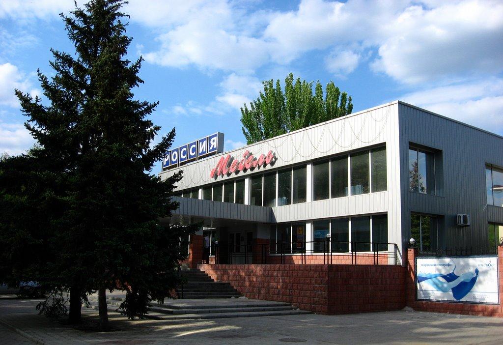 "ТЦ Россия, Волжский. Shopping center ""Russia."", Волжский"