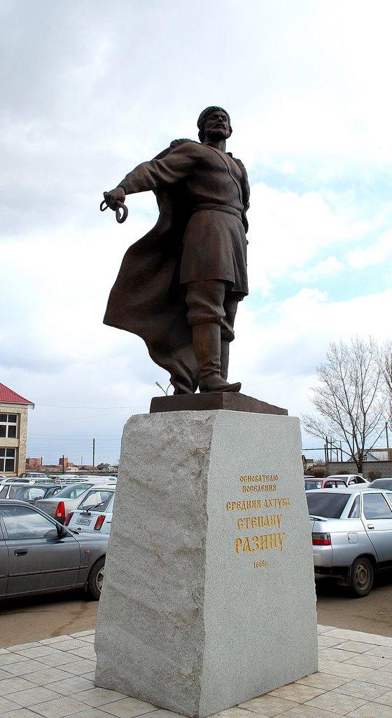 памятник Степану Разину в поселке Средняя Ахтуба, Средняя Ахтуба