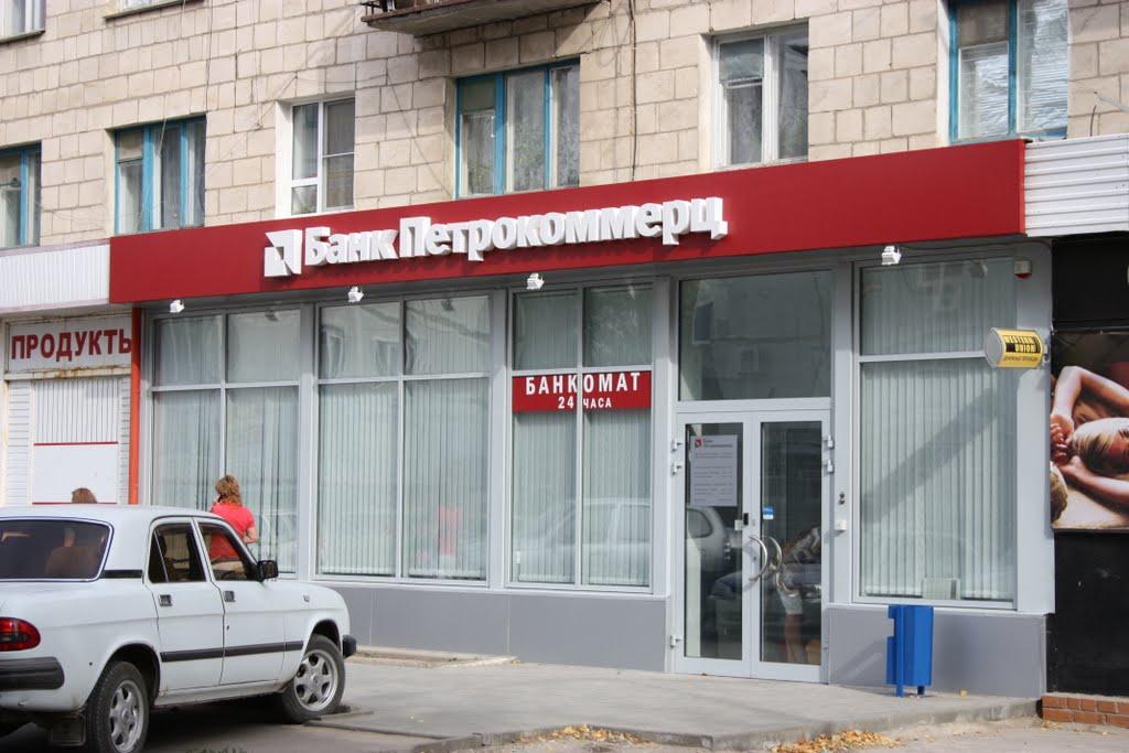 "Банк ""Петрокоммерц"", Фролово"