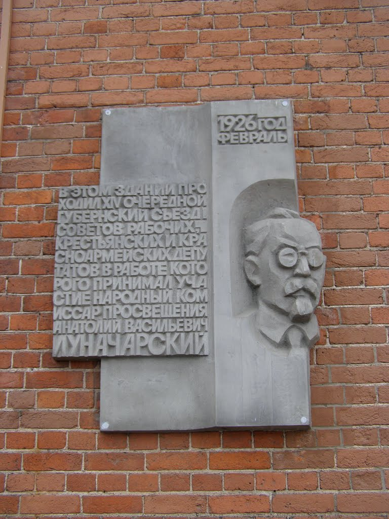 Луначарский, Череповец