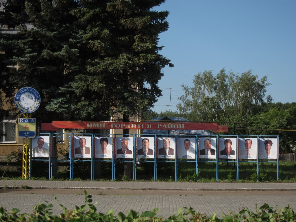 District proud of them, Вад