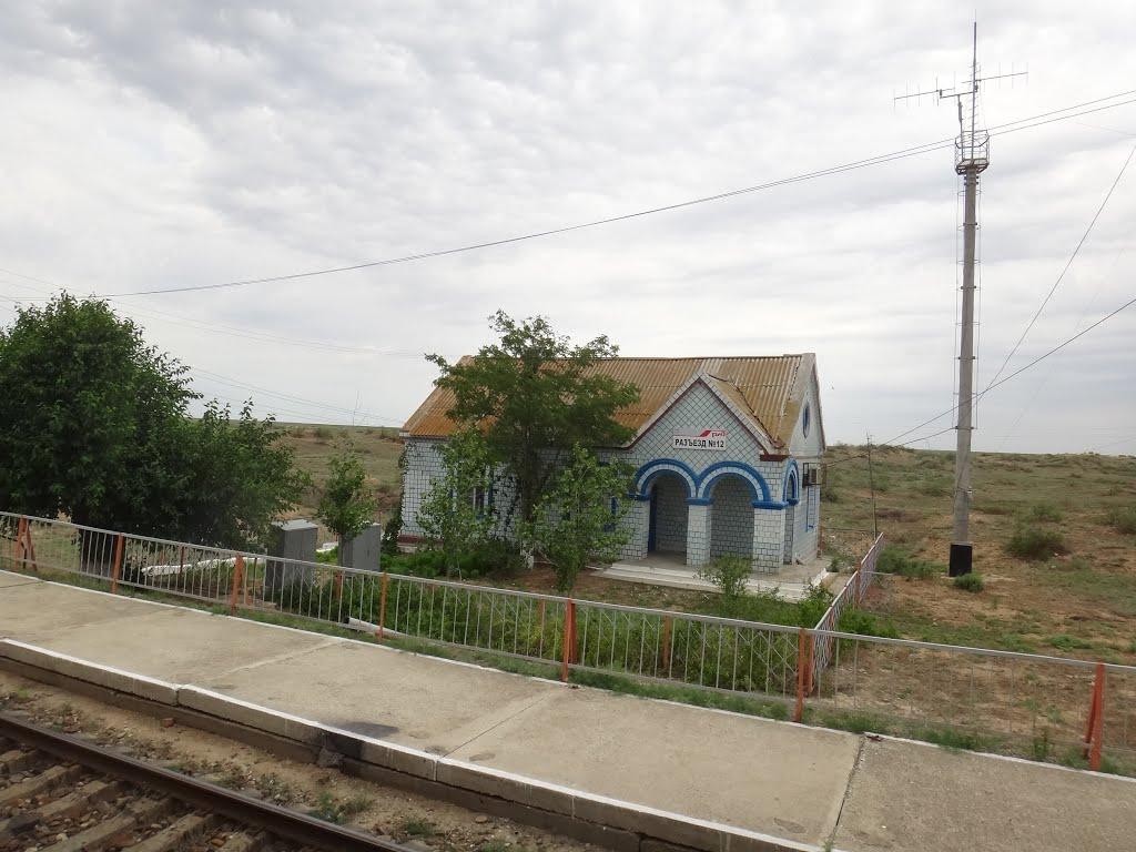Разъезд №12, Кочубей