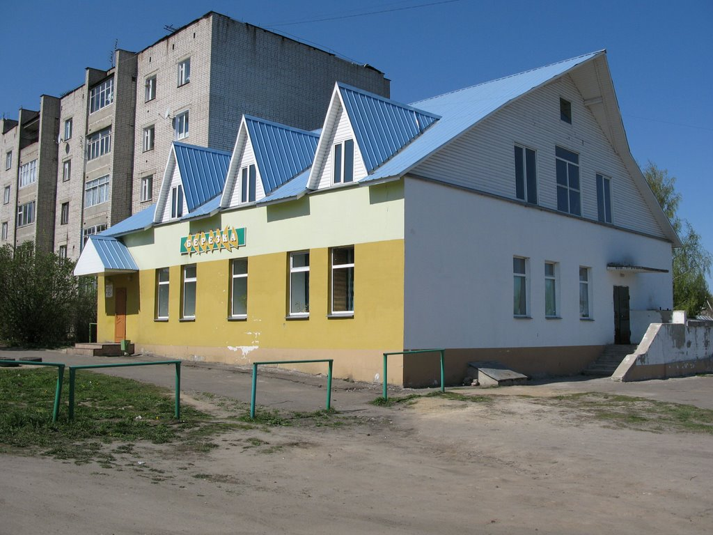 Кафе Берёзка, Пучеж
