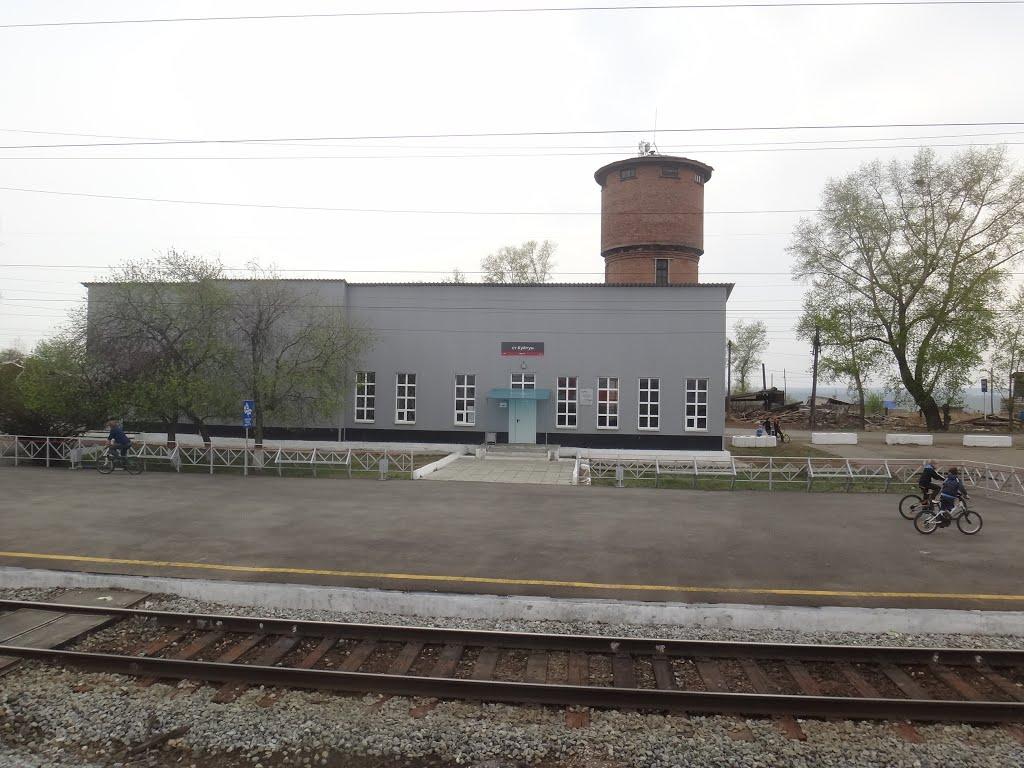 Станция Куйтун, Куйтун