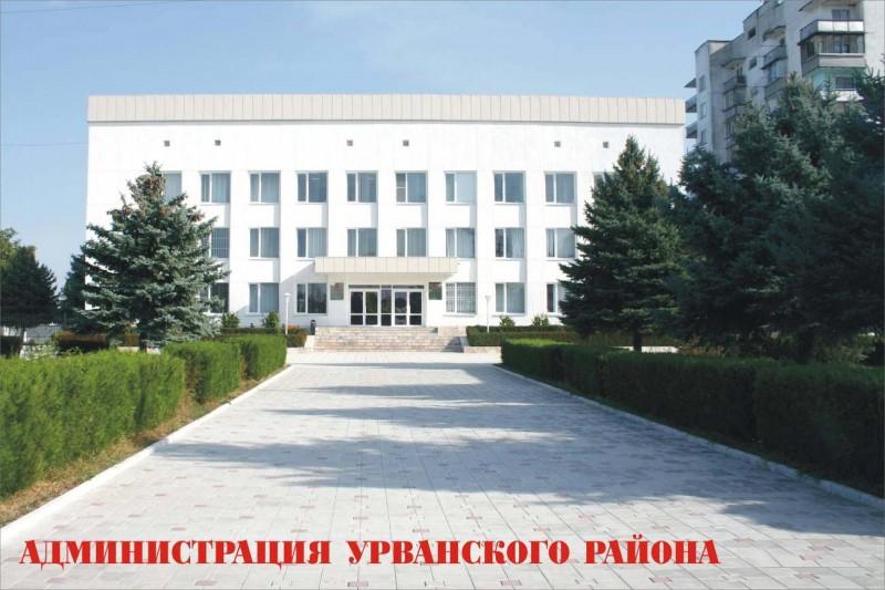 Администрация Урванского района, Нарткала