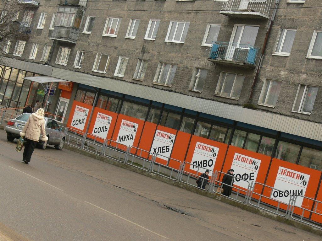 Магазин Г Советск