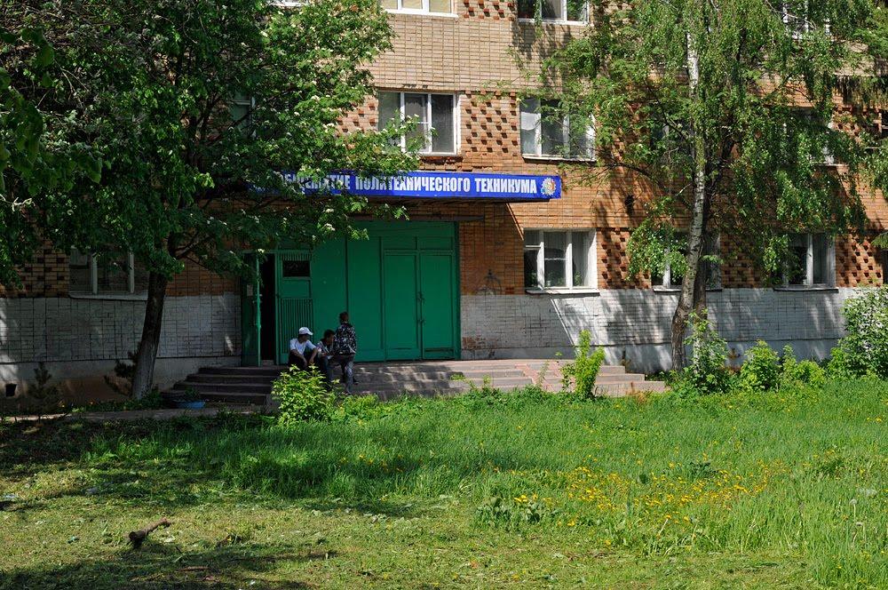 Порог общежития политехникума, Малоярославец