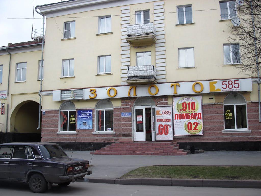 ЗОЛОТО, Киселевск