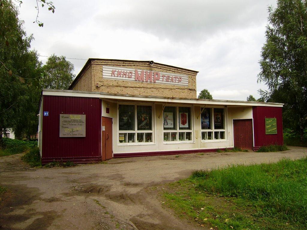 Кинотеатр / Cinema, Визинга