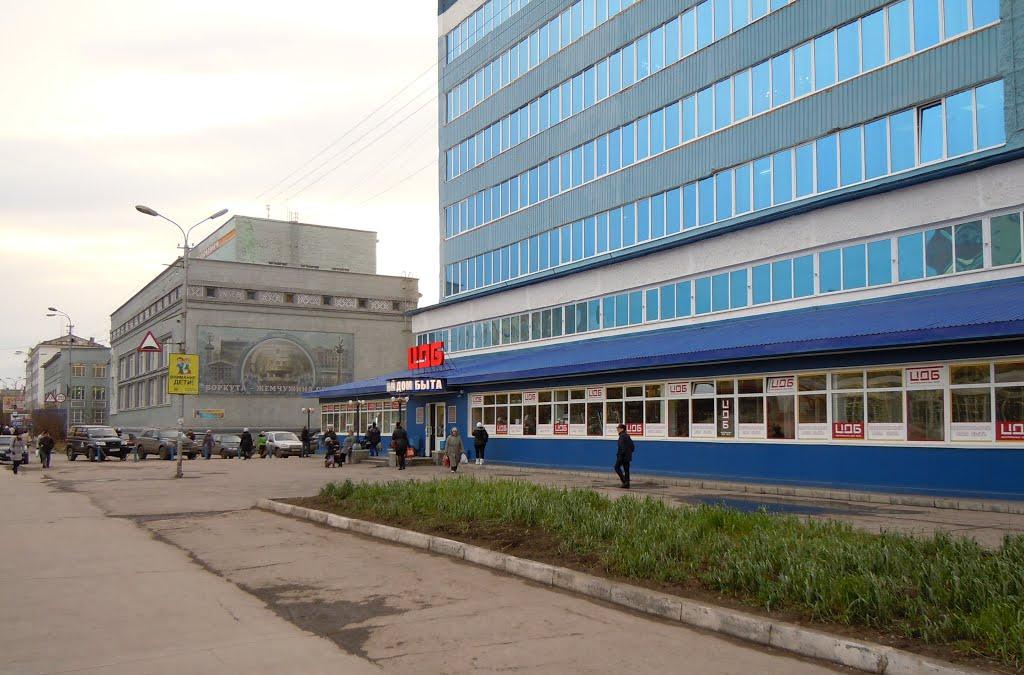 У Центрального дома быта, Воркута