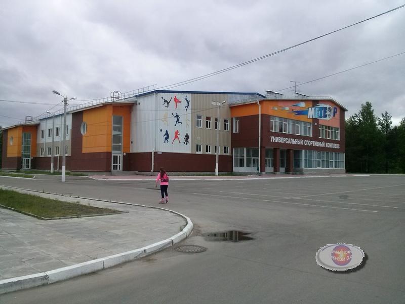 """Универсальный спортивный комплекс """"Метеор"""", Сосногорск"""