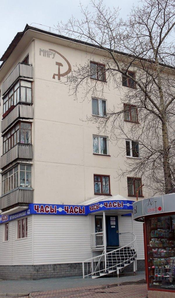 Миру - Мир, Сыктывкар