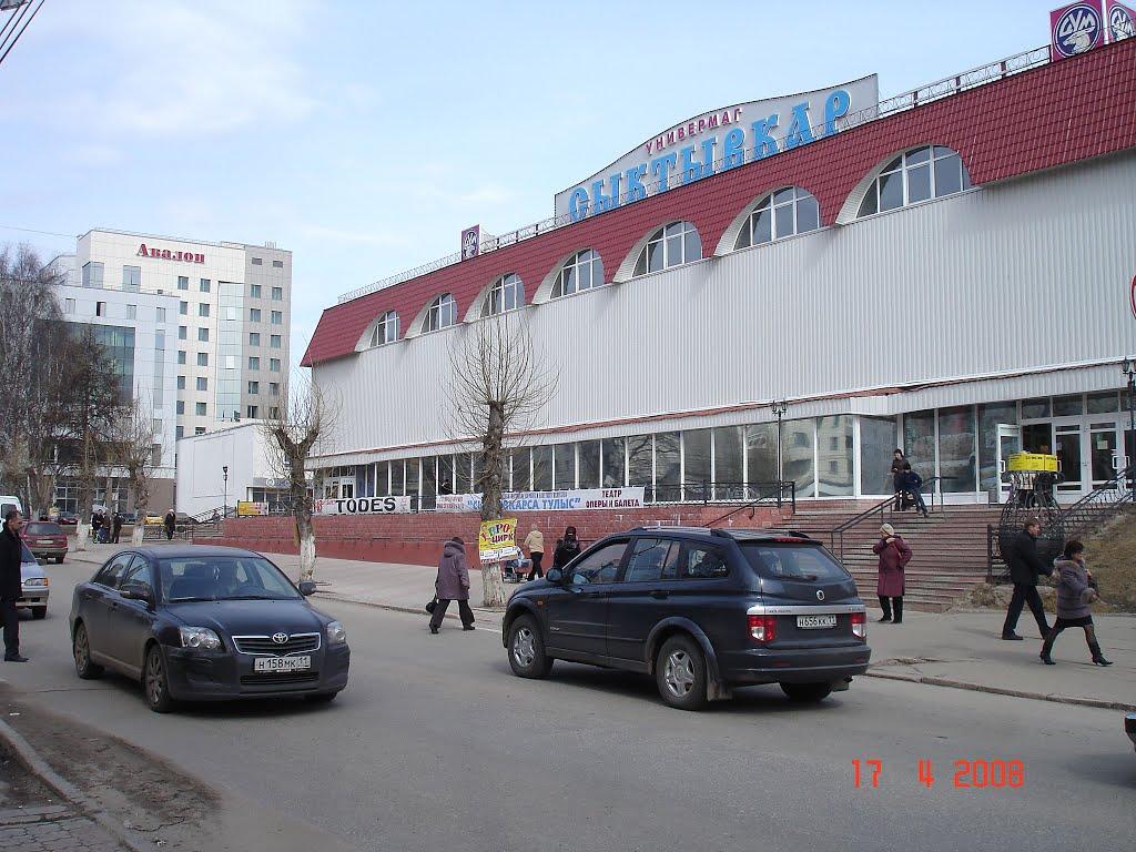 ЦУМ, Сыктывкар