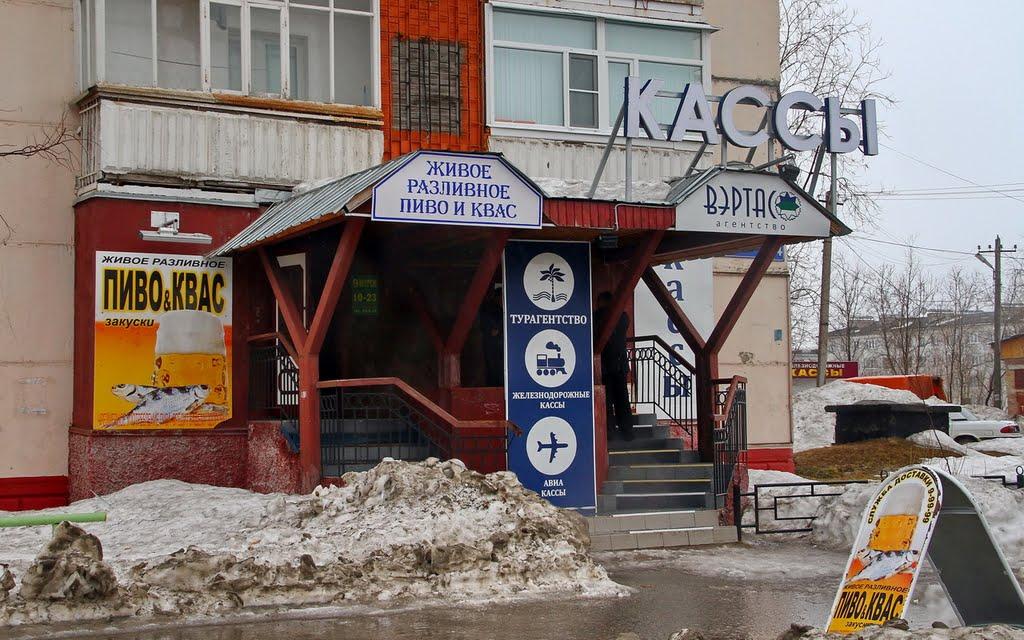 Он отправился в буфет покупать себе билет. А потом помчался в кассу покупать бутылку квасу..., Усинск