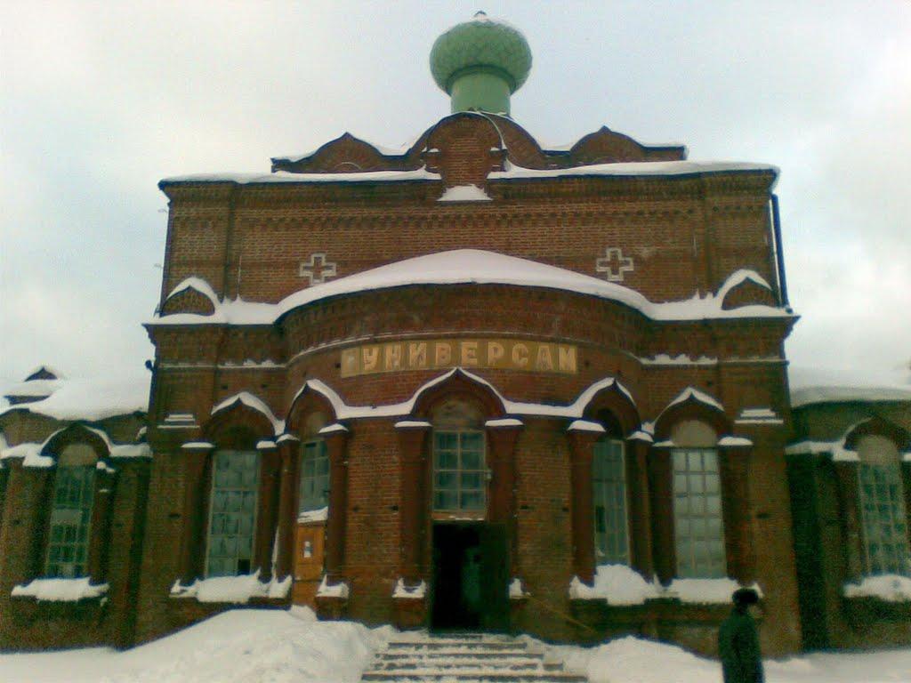 Храм Петра И Павла в селе Боговарово (ныне Универсам), Боговарово