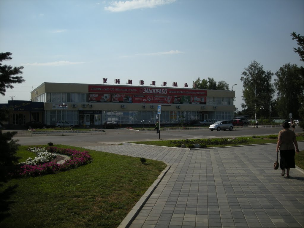 Универмаг, Курганинск