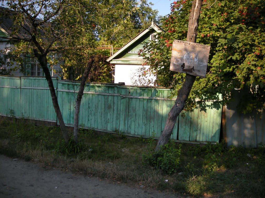 Переулок Шаповалова, Курганинск