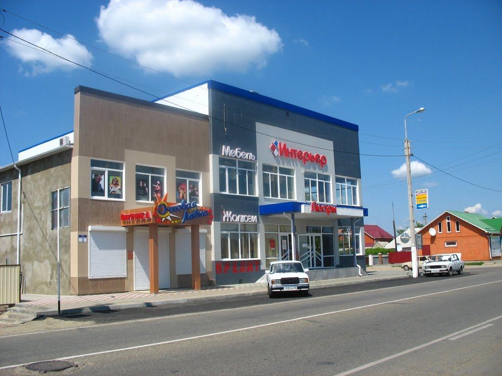 Магазины Г Белореченска