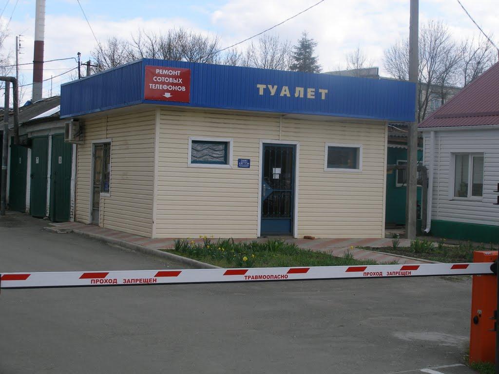 Туалет, Динская