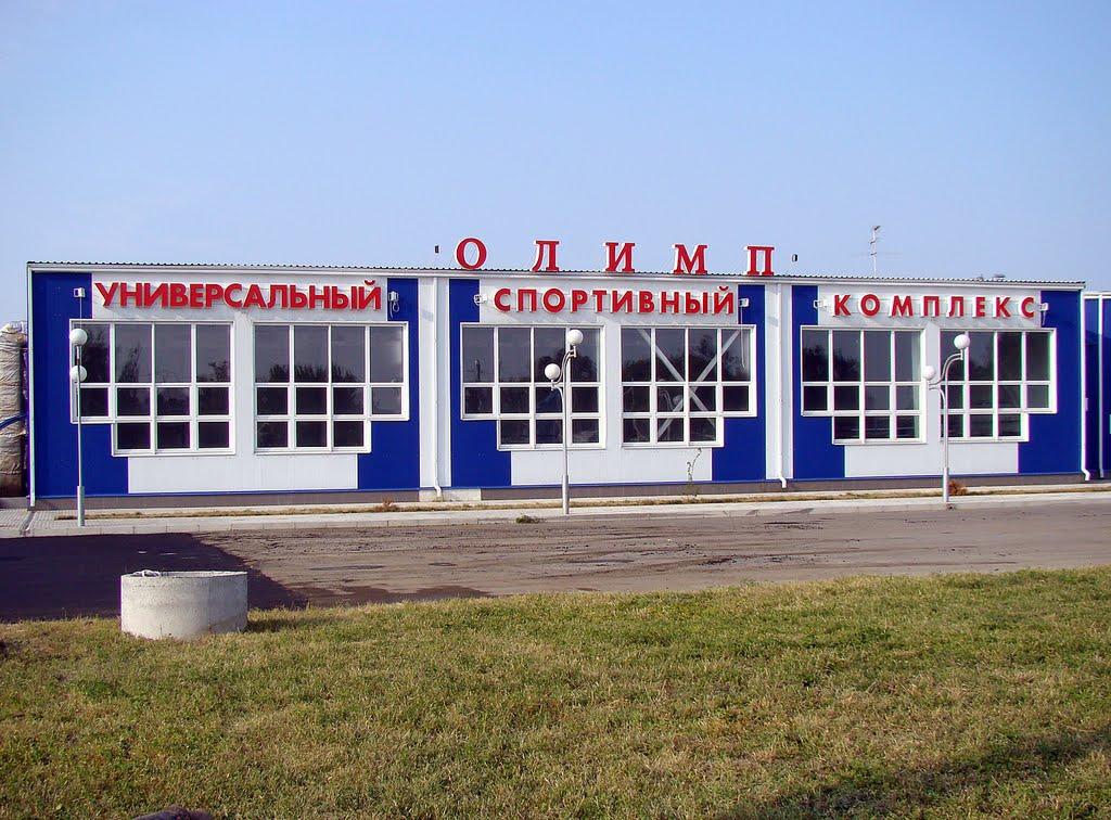 Картинки по запросу олимп тимашевск