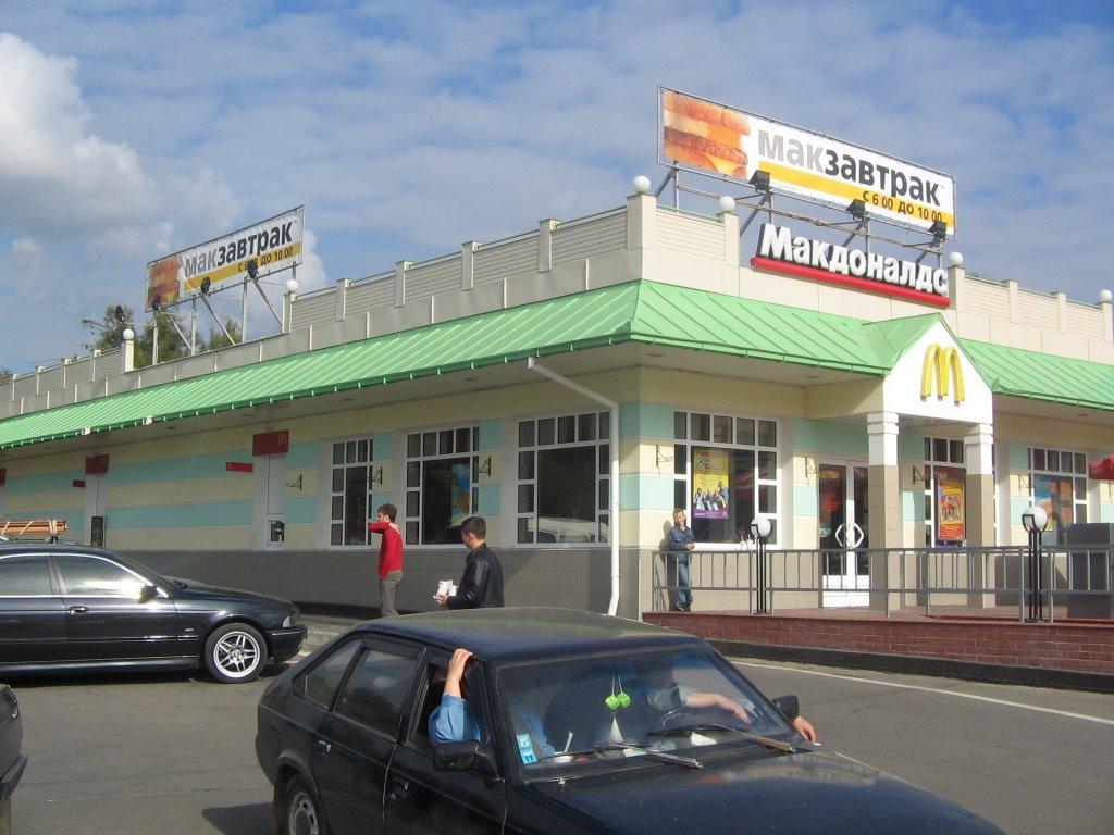 Макдоналдс / McDonalds, Нарофоминск