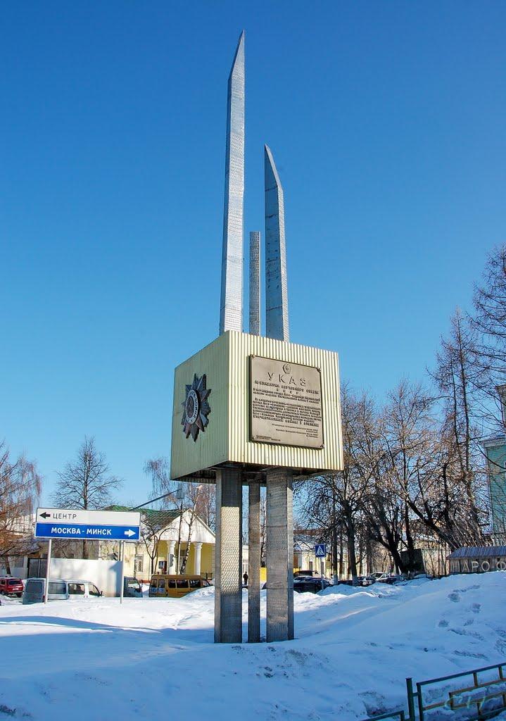 Наро-Фоминск. Стела в честь награждения города орденом Отечественной войны 1-й степени, Нарофоминск