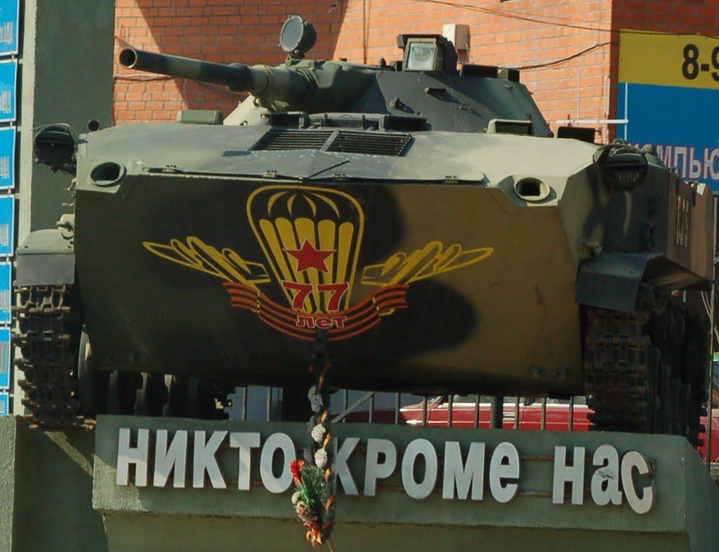 БМД, Обухово
