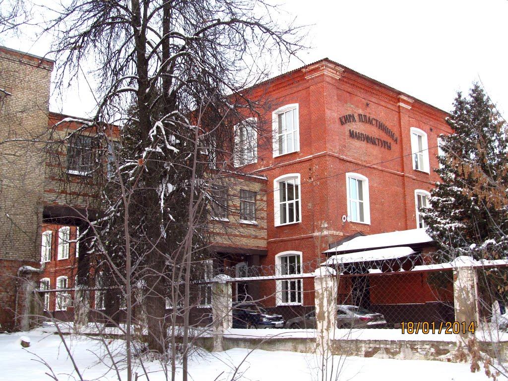 Kira Plastinina Manufactures, Озеры