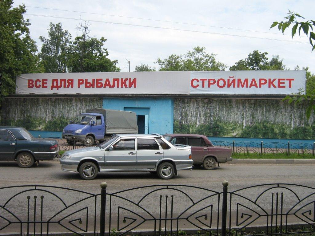 "Магазин ""Берёзка"", Орехово-Зуево"