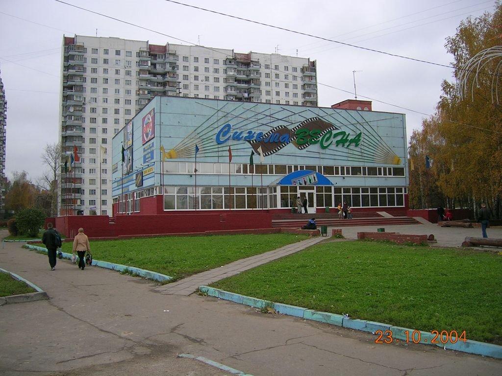 cinema Vesna Khimki, Химки