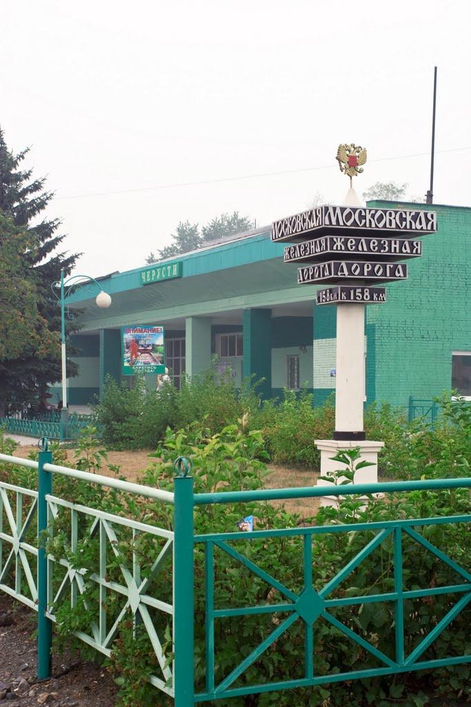 Станция Черусти, Черусти