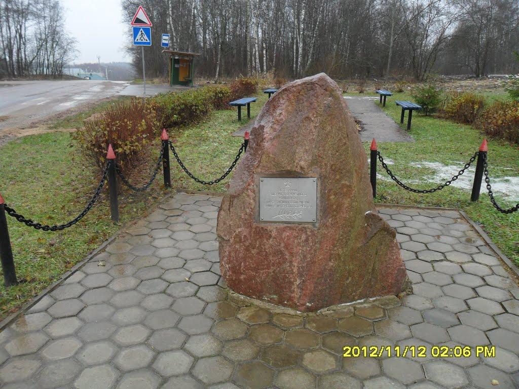 """Памятник """"Ветеранам ядерного оружейного комплекса"""". м, Шарапово"""