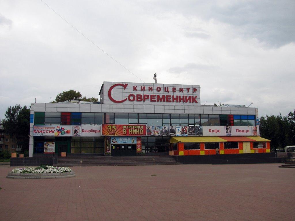 киноцентр Современник, Электросталь