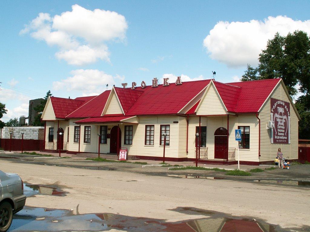 Тройка, Краснозерское