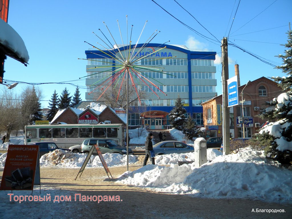 Торговый дом Панорама., Бугуруслан