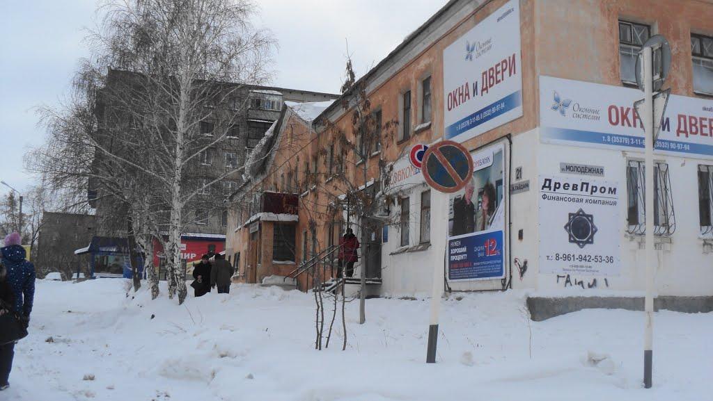 Военкомат, Медногорск
