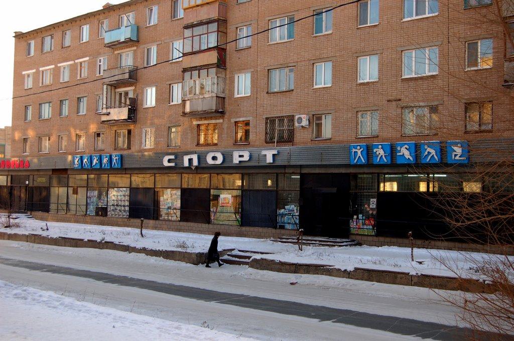 Спорт, Орск