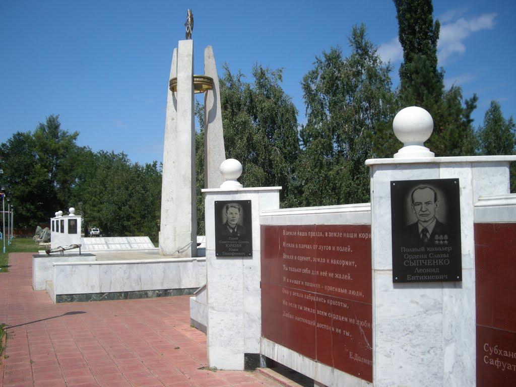 Мемориал в Саракташе, Саракташ
