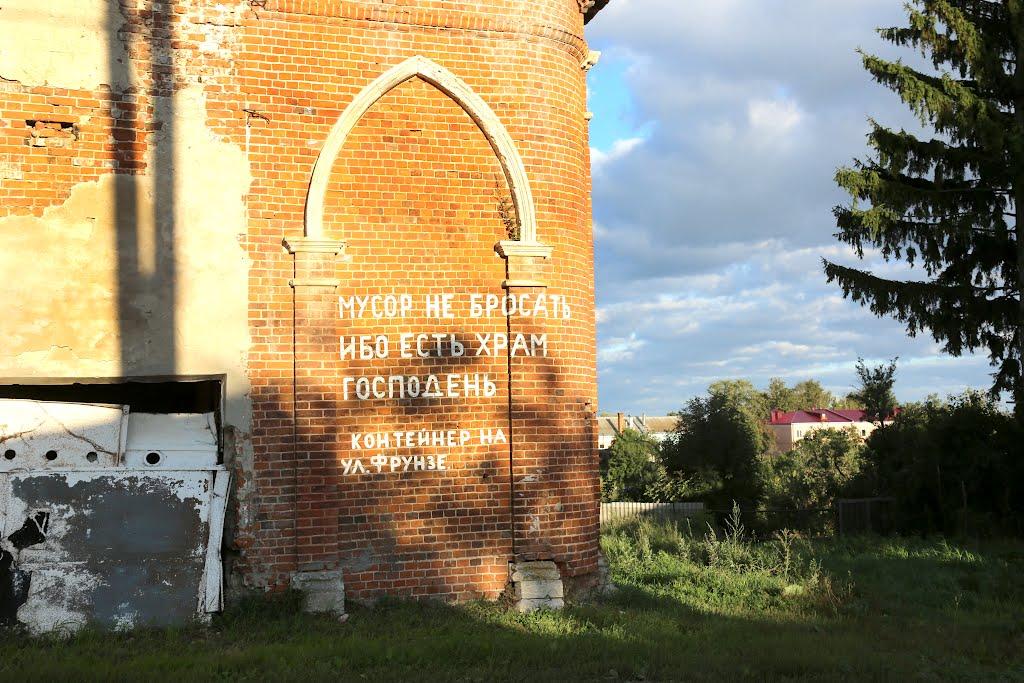 Церковь Благовещения Пресвятой Богородицы, Болхов