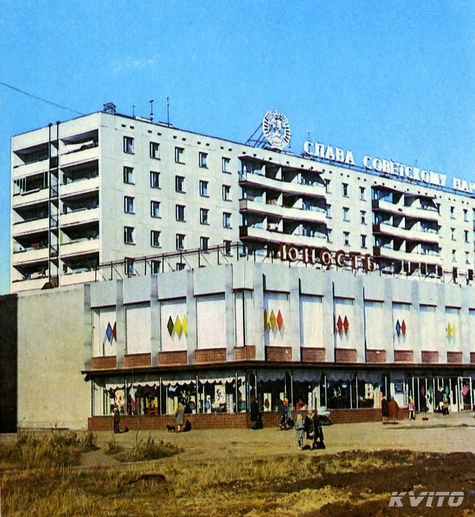 """Магазин """"Юность"""" (1980 г.), Знаменское"""