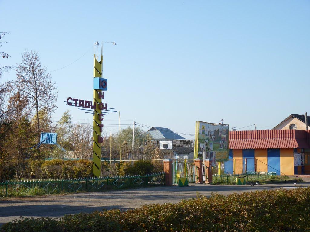 Нарышкино.Стадион ЮНОСТЬ, Нарышкино