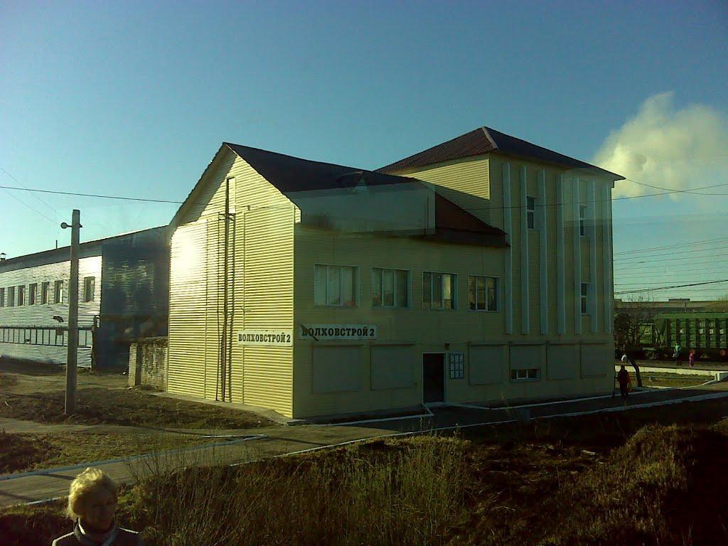 Станция Волховстрой-2, Волхов