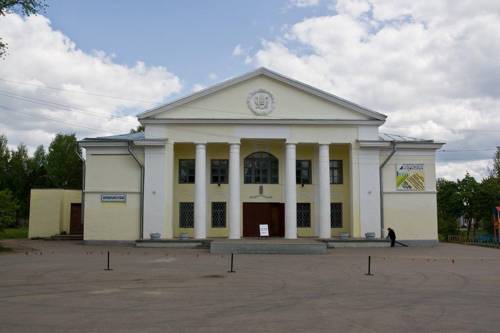 Вырицкий культурный центр, Вырица