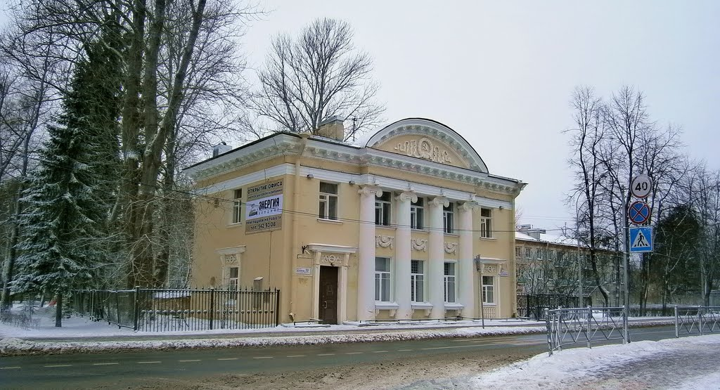 ЗЕЛЕНОГОРСК. Проспект Ленина (у банка). / Zelenogorsk. Lenin Avenue., Зеленогорск