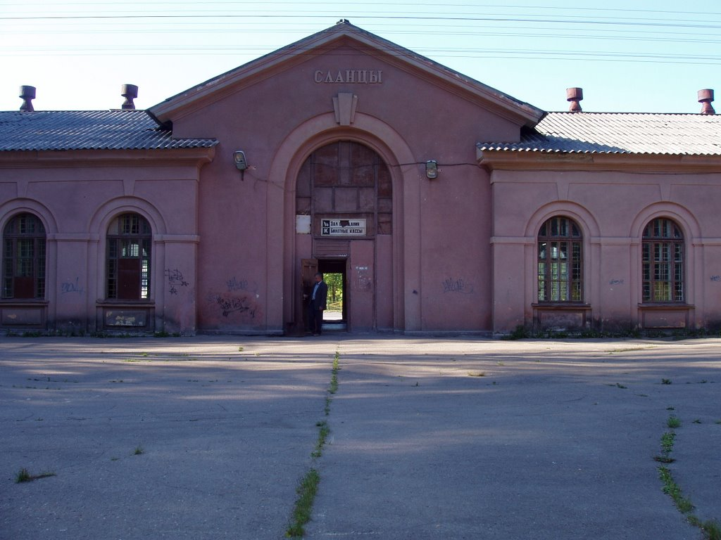 Сланцы, вокзал., Сланцы